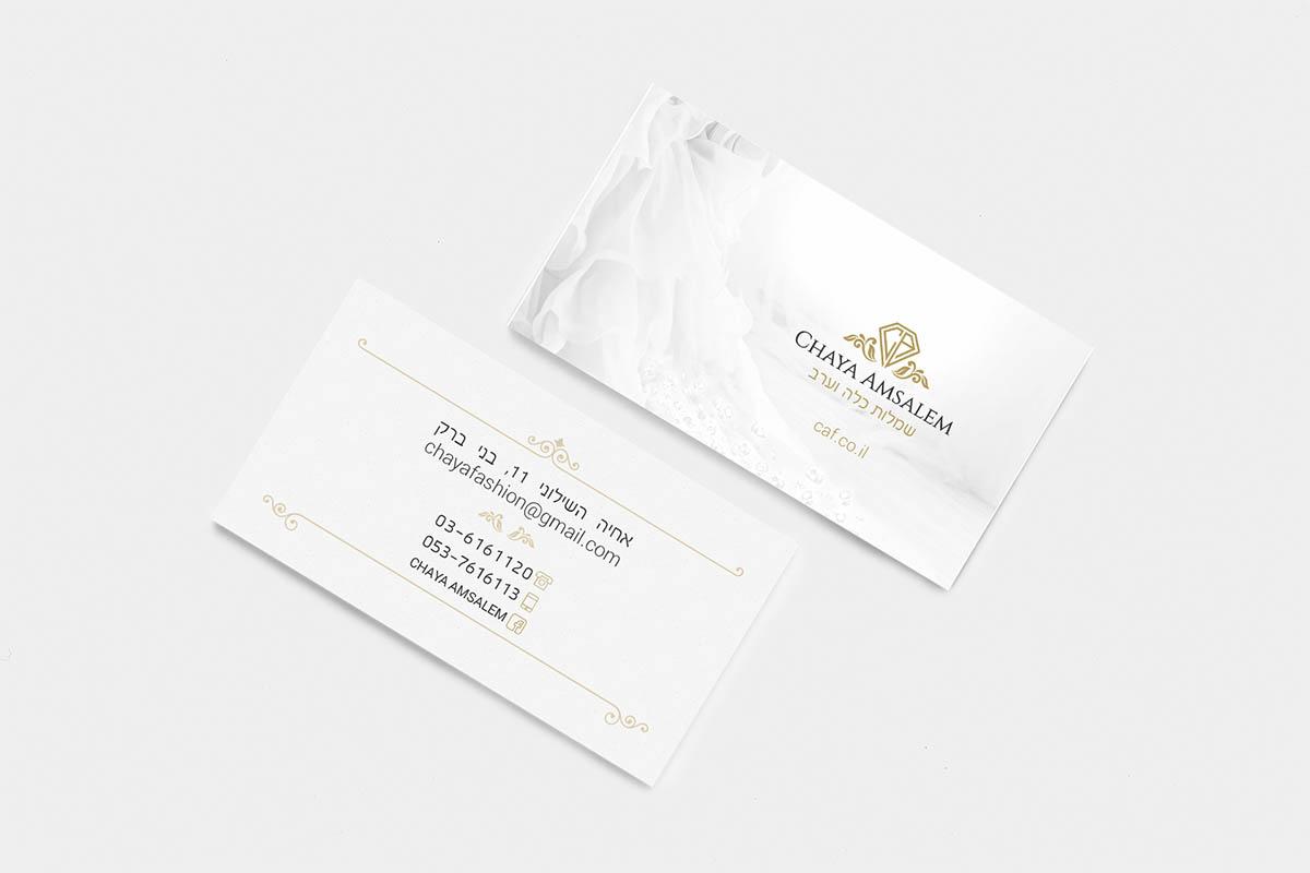 כרטיס ביקור לעסק